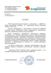 2017 05 30 ПАРУСА жилой комплекс сайт