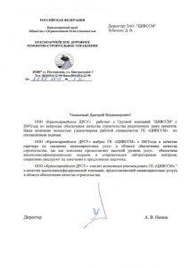 2017-08-22_Краснодар Красноармейское ДРСУ сайт
