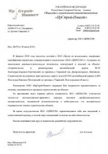 """ООО """"ИрСтрой-Инвест"""" (2014 г.)"""