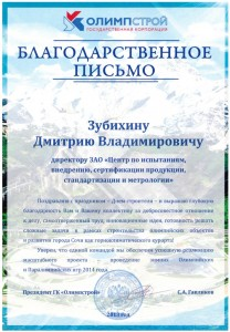 """ГК """"Олимпстрой"""" (2014 г.)"""