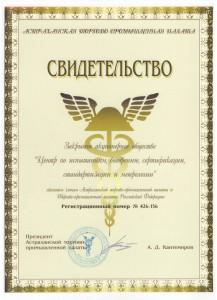 Свидетельство Астраханская Торгово-промышленная Палата № 426-156